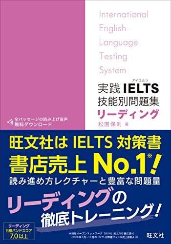 実践IELTS技能別問題集リーディングの詳細を見る