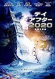 デイアフター2020-首都大凍結 [DVD] image