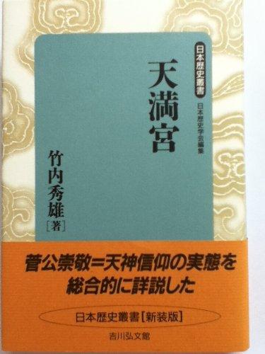天満宮 (日本歴史叢書)