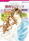 臆病なロマンス シンデレラの城 (ハーレクインコミックス)