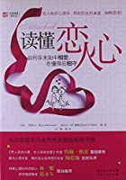 Read the lovers heart - how to love the unknown. Spend after understand(Chinese Edition)