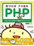 q? encoding=UTF8&ASIN=4897979269&Format= SL160 &ID=AsinImage&MarketPlace=JP&ServiceVersion=20070822&WS=1&tag=liaffiliate 22 - PHPの本・参考書の評判