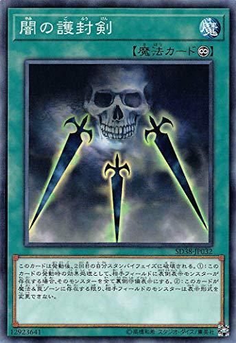 遊戯王 SD38-JP032 闇の護封剣 (日本語版 ノーマル) STRUCTURE DECK - 混沌の三幻魔 -