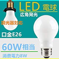 LED電球 E26 60W相当 8W 広角360度 調光 電球色 一般電球・全方向タイプ LEDライト (60W形<電球色>1個)