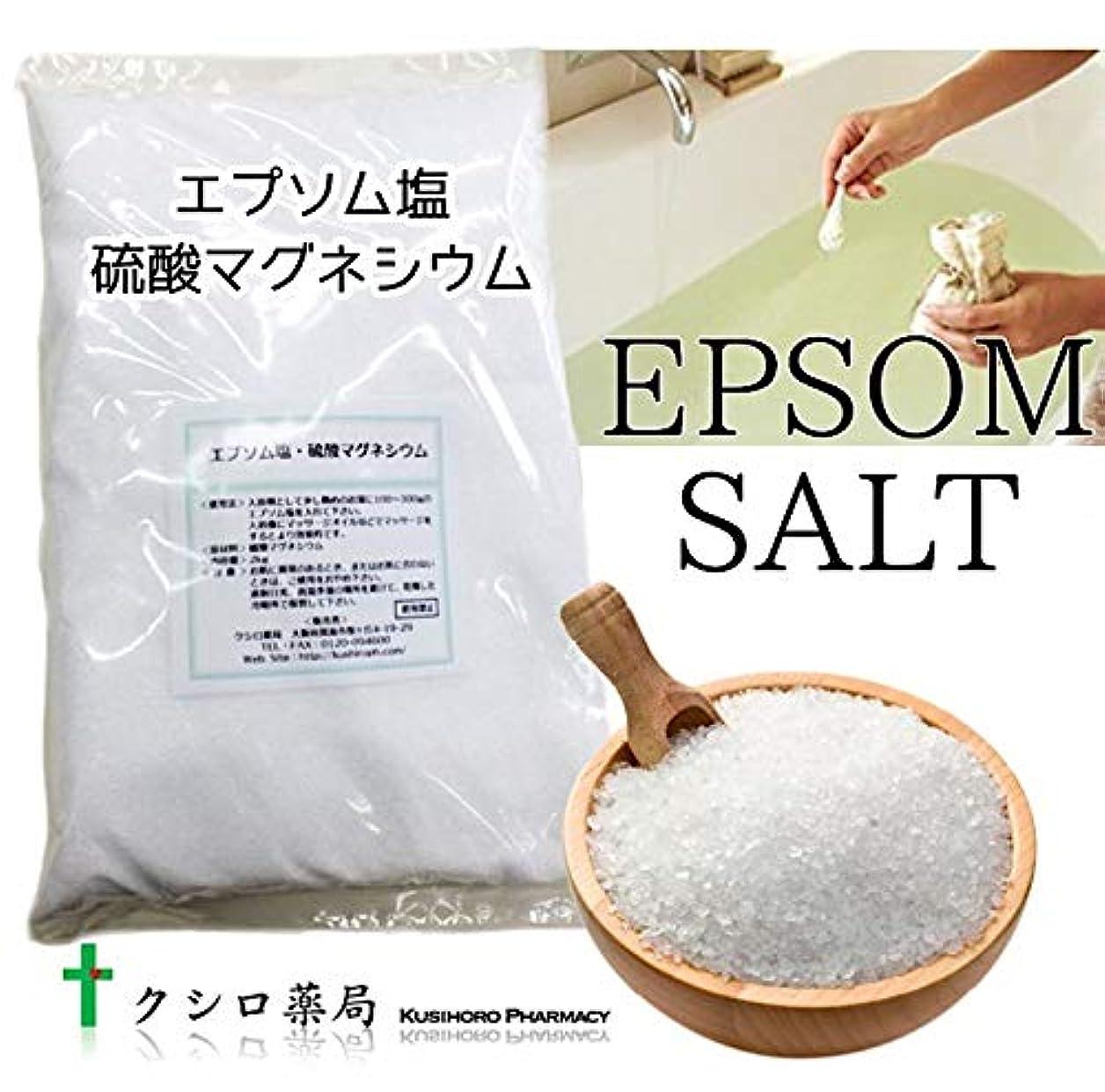 葉を集めるニックネーム過言エプソム塩?硫酸マグネシウム 2kg 【クシロ薬局エプソム塩?硫酸マグネシウム Epsom Salt】 (5袋)