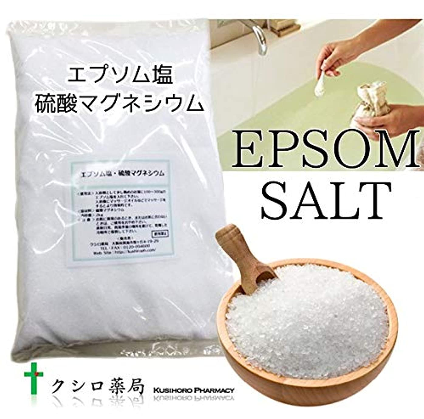 アジア人証書すべきエプソム塩?硫酸マグネシウム 2kg 【クシロ薬局エプソム塩?硫酸マグネシウム Epsom Salt】 (5袋)