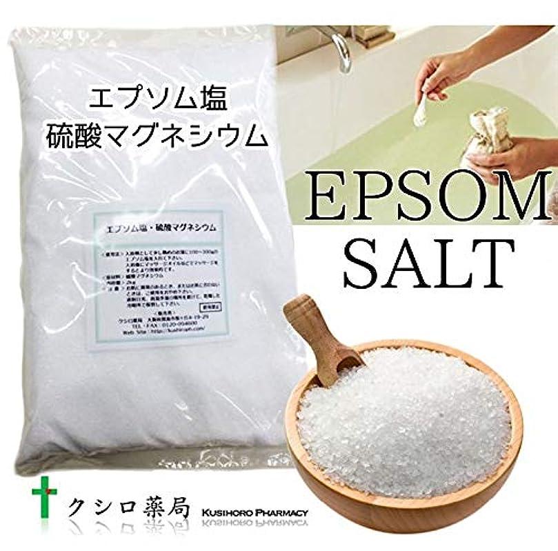 干ばつなめる先祖エプソム塩?硫酸マグネシウム 2kg 【クシロ薬局エプソム塩?硫酸マグネシウム Epsom Salt】 (5袋)