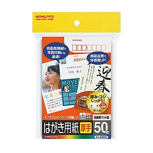 コクヨ インクジェットプリンタ用はがき用紙マット紙厚手〒番号枠付50枚 2個セット
