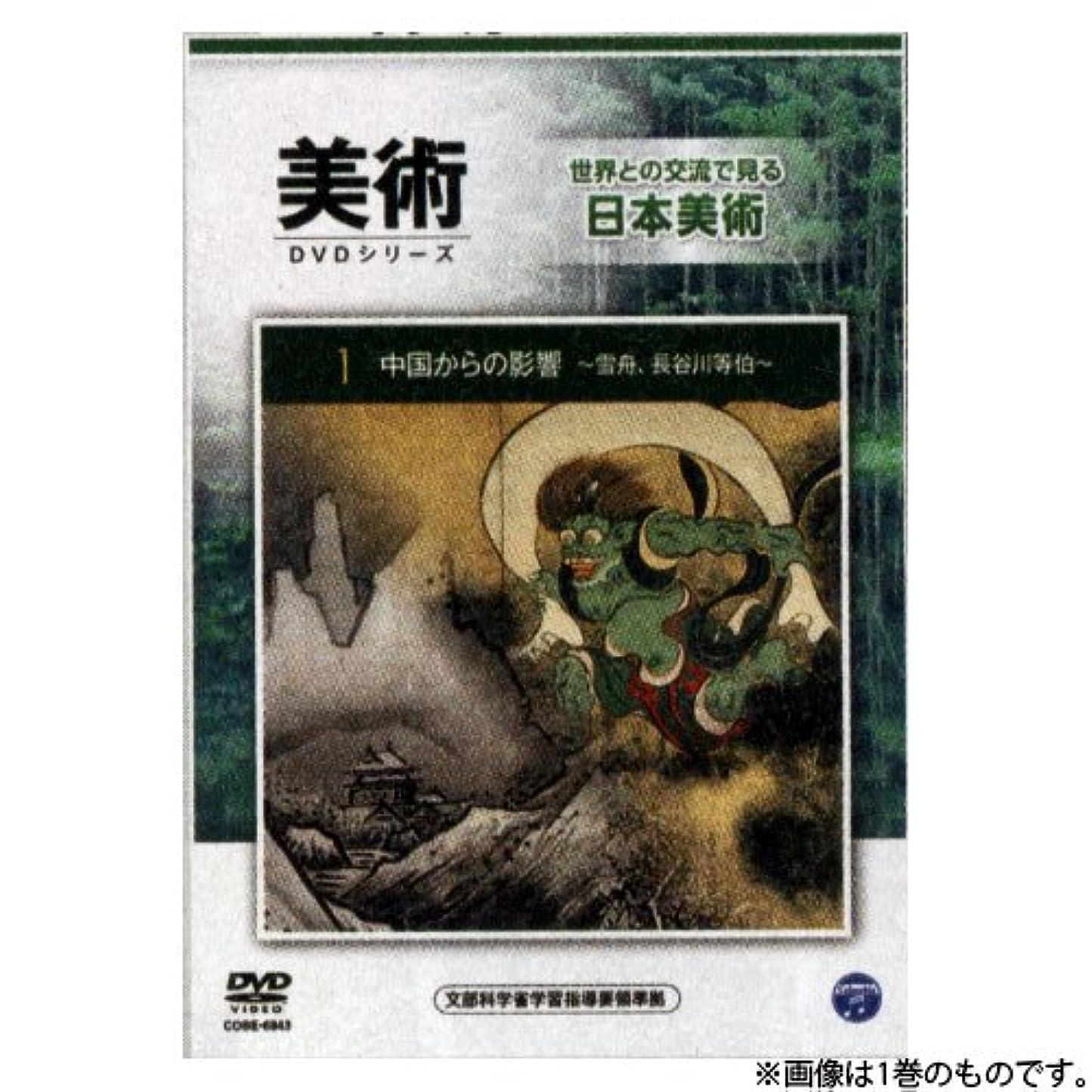 最初にまもなく手つかずのDVD世界との交流で見る日本美術 全3巻セット B53-1789