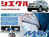 [シエクル]J120系 RZJ120W ランドクルーザープラド(H14/09 -)用電動格納ミラーオートクローザー[ドアロック_ミラー連動[AMK-M03D]