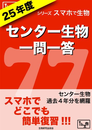 Q by Q in Biology -Measures for National Center Test in Japan- Biology with a smart phone (Japanese Edition)