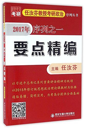 要点精编(2017年序列之一)/任汝芬教授考研政治序列丛书