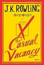 The Casual Vacancy (Korean Edition)
