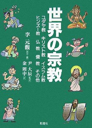 世界の宗教;ユダヤ教・キリスト教・イスラム教・ヒンズー教・仏教・儒教・その他 (教養マンガ1)