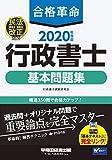 合格革命 行政書士 基本問題集 2020年度 (合格革命 行政書士シリーズ)