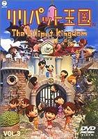 リリパット王国 VOL.3 [DVD]