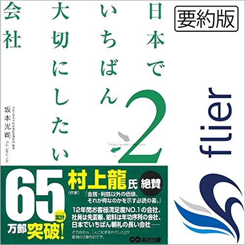 日本でいちばん大切にしたい会社 2 | 坂本 光司