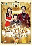 Mr.Back<ミスター・バック>~人生を二度生きる男~ DVD-BOX2[DVD]