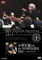 小澤征爾指揮 水戸室内管弦楽団 2012 ~ チェロ独奏 宮田 大 ~ [DVD]