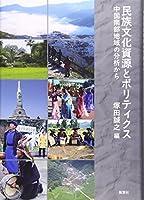 民族文化資源とポリティクス―中国南部地域の分析から