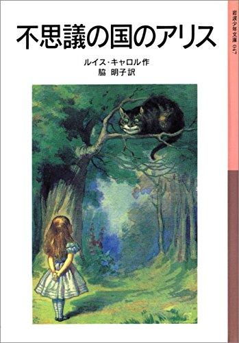 不思議の国のアリス (岩波少年文庫)