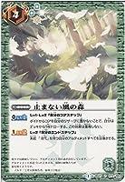 バトルスピリッツ / 止まらない風の森/アルティメットバトル04(BS27)/シングルカード