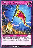遊戯王カード アリバティ・フラッグ ノーマル 宿命のパワーデストラクション!! RDKP04 通常罠 ノーマル