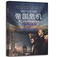 Imperial Crisis: World War II aspect of World War II record background(Chinese Edition)