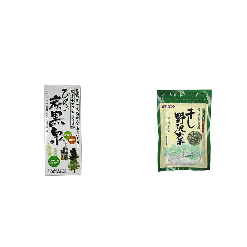 瞬時に松の木神経[2点セット] ひのき炭黒泉 箱入り(75g×3)?干し野沢菜(100g)