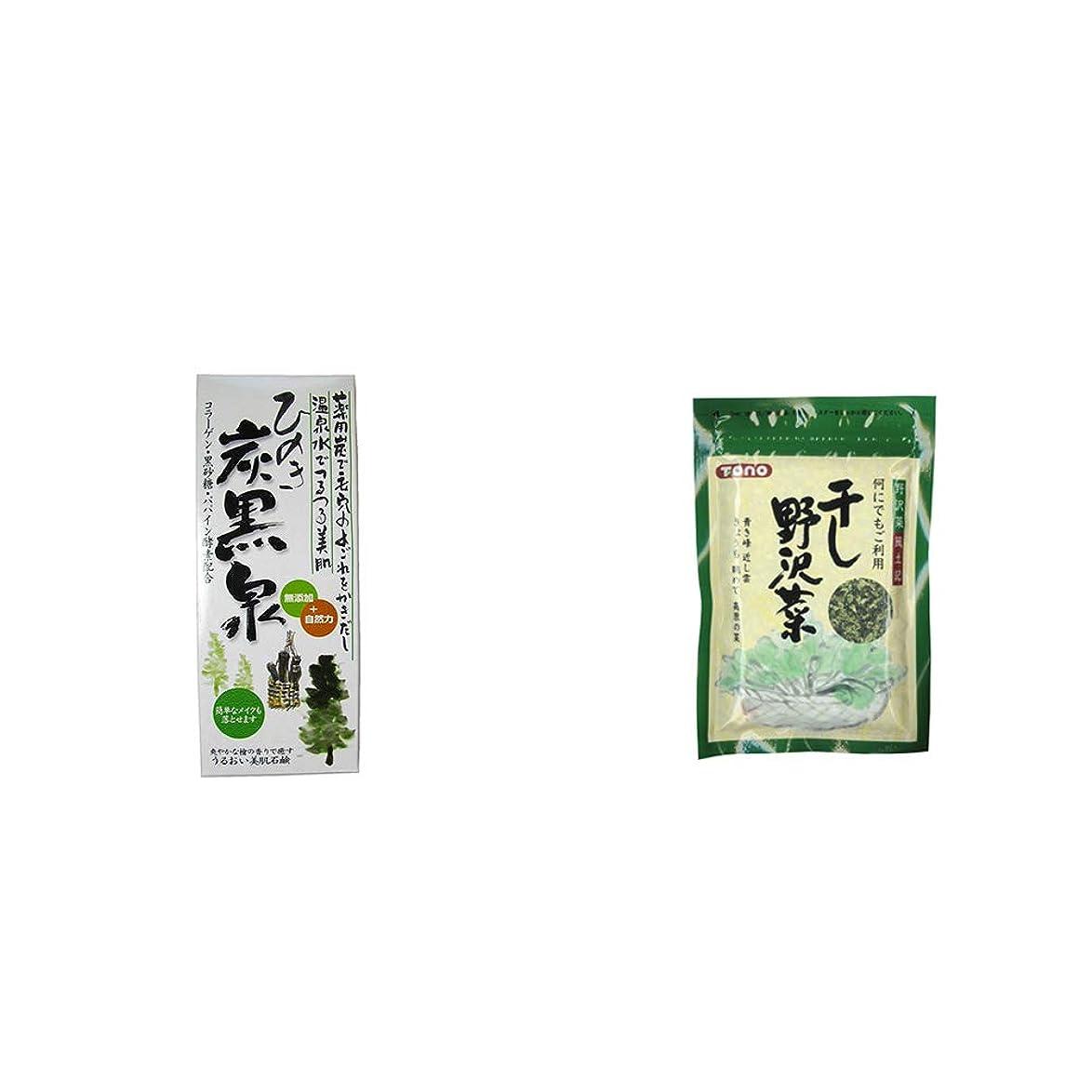 イタリック差し引くパケット[2点セット] ひのき炭黒泉 箱入り(75g×3)?干し野沢菜(100g)
