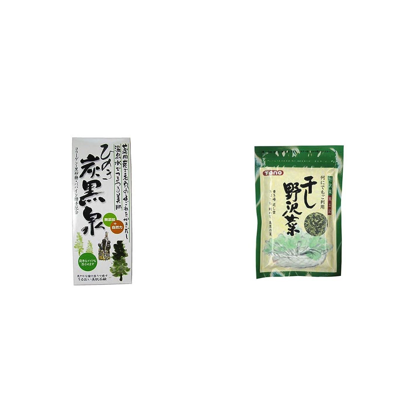 ウェーハ支援今日[2点セット] ひのき炭黒泉 箱入り(75g×3)?干し野沢菜(100g)