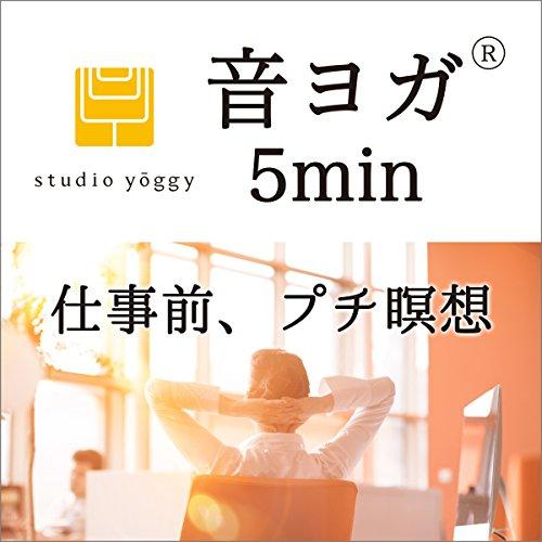 『音ヨガ 5min. オフィス編 仕事前、プチ瞑想』のカバーアート