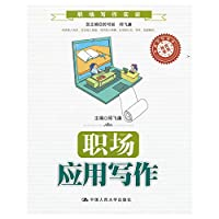 Workplace application of writing (workplace writing training) [Paperback](Chinese Edition)