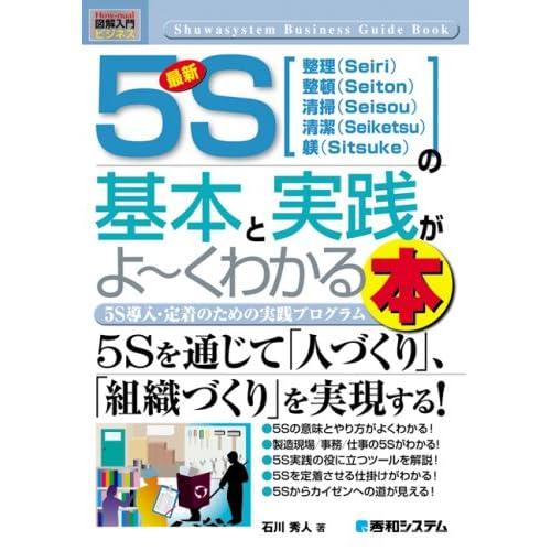 図解入門ビジネス最新5Sの基本と実践がよ~くわかる本 (How‐nual Business Guide Book)