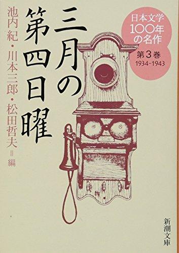 日本文学100年の名作 第3巻 1934-1943 三月の第四日曜 (新潮文庫)