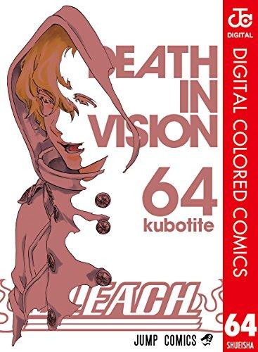 BLEACH カラー版 64 (ジャンプコミックスDIGITAL)