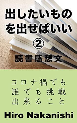 出したいものを出せばいい②読書感想文: コロナ禍でも誰でも挑戦出来ること (Wakakusa Publishing)