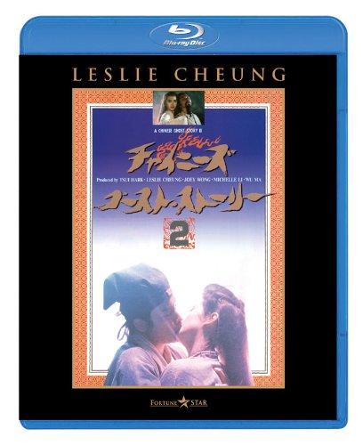 チャイニーズ・ゴースト・ストーリー2 [Blu-ray]