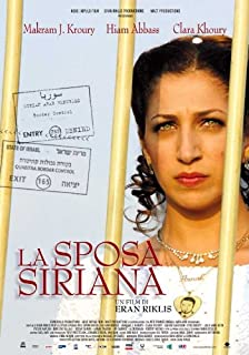 The Syrian Bride Movie Poster (27 x 40 Inches - 69cm x 102cm) (2004) Italian -(Hiam Abbass)(Makram Khoury)(Clara Khoury)(Ashraf Barhom)(Eyad Sheety)