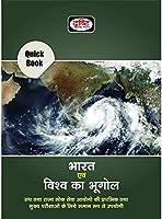 Quick Book Bharat Evam Vishv Ka Bhugol 4th Edition 2020