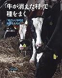 「牛が消えた村」で種をまく: 「までい」な村の仲間とともに (それでも「ふるさと」)