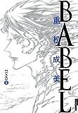 BABEL (2) (IKKI COMIX)