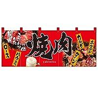 五巾のれん 焼肉(赤) NR-122 (受注生産) [並行輸入品]