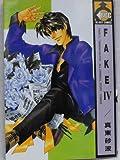 Fake (4) (Be×boy comics)