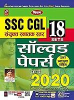 Kiran SSC CGL Tier 1 Solved Papers 2020 18 Sets (Hindi)(2997)