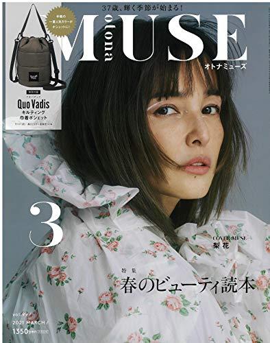 otona MUSE(オトナミューズ) 2021年 3 月号
