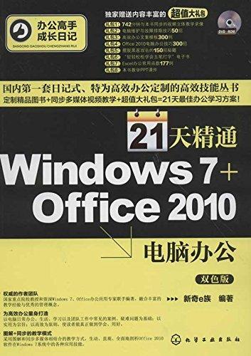 21天精通Windows 7+Office 2010电脑办公(双色版)(附光盘)