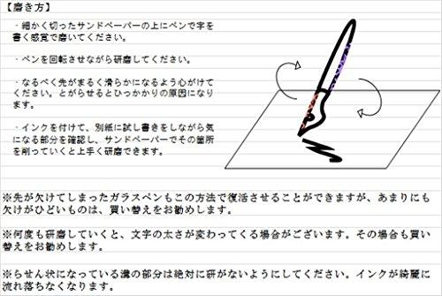 エルバン『ガラスペンねじり&ミニインクセット』