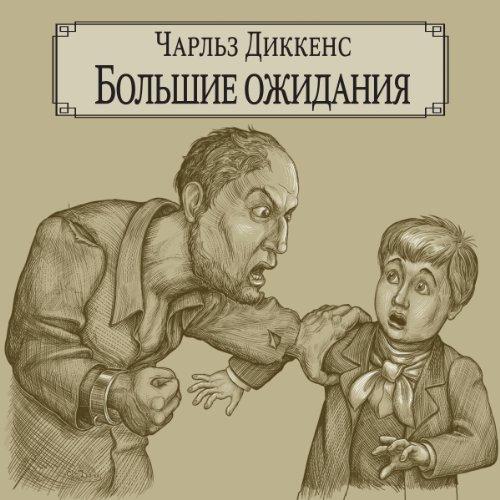 Bol'shie ozhidanija audiobook cover art