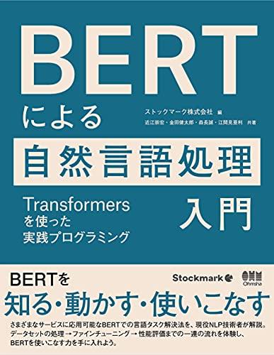 BERTによる自然言語処理入門 ―Transformersを使った実践プログラミング―